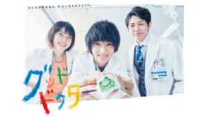 『グッド・ドクター』ドラマ無料動画