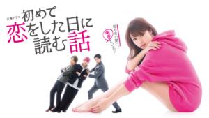 『初めて恋をした日に読む話』ドラマ無料動画