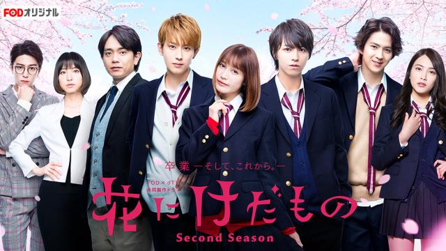 ドラマ『花にけだもの ~Second Season~(第2期)』見逃し無料動画配信