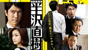 『半沢直樹1(2013年)』ドラマ無料動画
