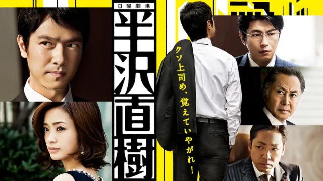 ドラマ『半沢直樹1(2013年)』動画