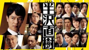『半沢直樹2(2020年)』ドラマ無料動画
