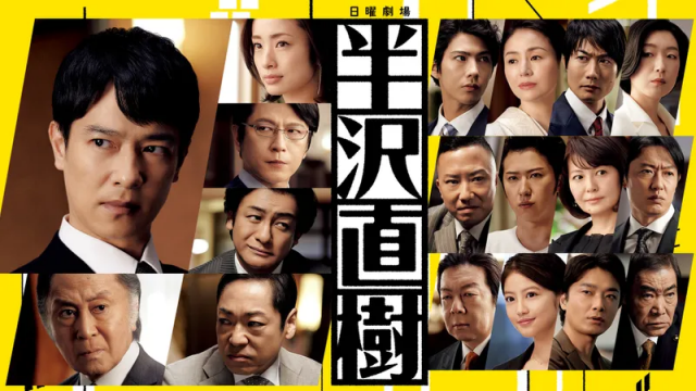 ドラマ『半沢直樹2(2020年)』動画
