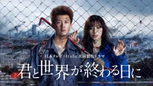 『君と世界が終わる日に Season1(第1期)』ドラマ無料動画