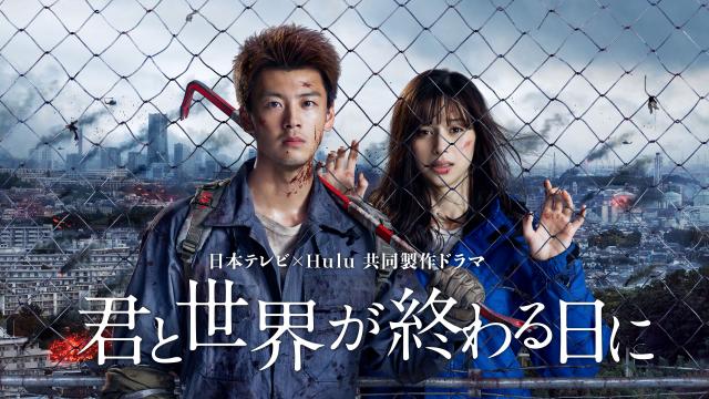 ドラマ『君と世界が終わる日に Season1(第1期)』動画