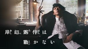 『岸辺露伴は動かない』ドラマ無料動画