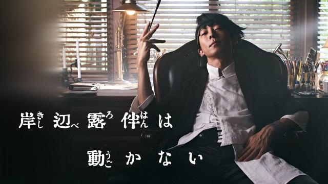 ドラマ『岸辺露伴は動かない』動画