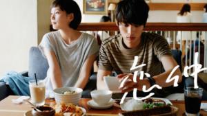 『恋仲』ドラマ無料動画