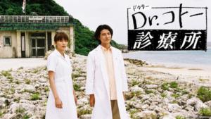 『Dr.コトー診療所(第1期)』ドラマ無料動画