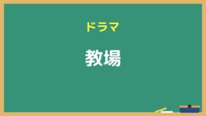 『教場』ドラマ無料動画