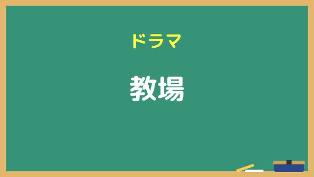 ドラマ『教場』動画