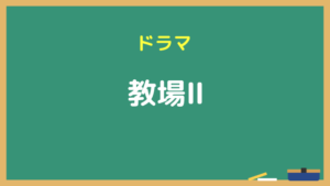 『教場Ⅱ』ドラマ無料動画