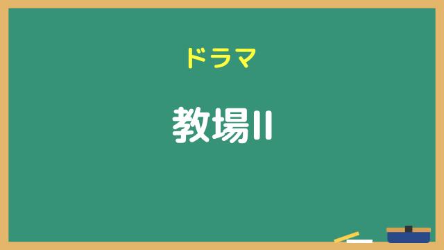 ドラマ『教場Ⅱ』動画