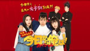 『今日から俺は!! スペシャル』ドラマ無料動画