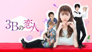 『3Bの恋人』ドラマ無料動画