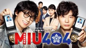『MIU404』ドラマ無料動画