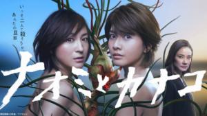 『ナオミとカナコ』ドラマ無料動画