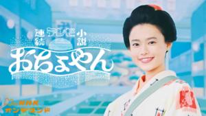 『おちょやん』ドラマ無料動画