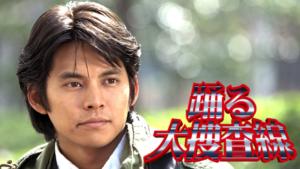 『踊る大捜査線』ドラマ無料動画