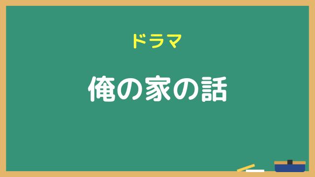 ドラマ『』フル視聴