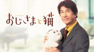 『おじさまと猫』ドラマ無料動画