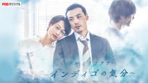 『ポルノグラファー 〜インディゴの気分〜』ドラマ無料動画