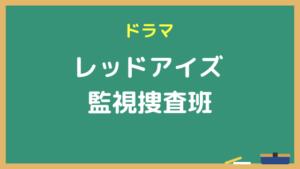 『レッドアイズ 監視捜査班』ドラマ無料動画