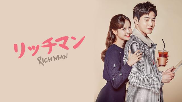 ドラマ『リッチマン ~嘘つきは恋の始まり~』動画