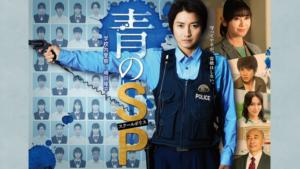 『青のSP―学校内警察・嶋田隆平―』ドラマ無料動画