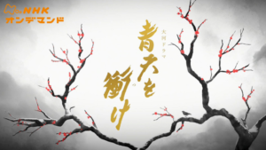 『青天を衝け』ドラマ無料動画