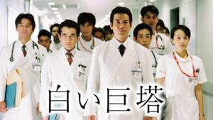『白い巨塔』ドラマ無料動画