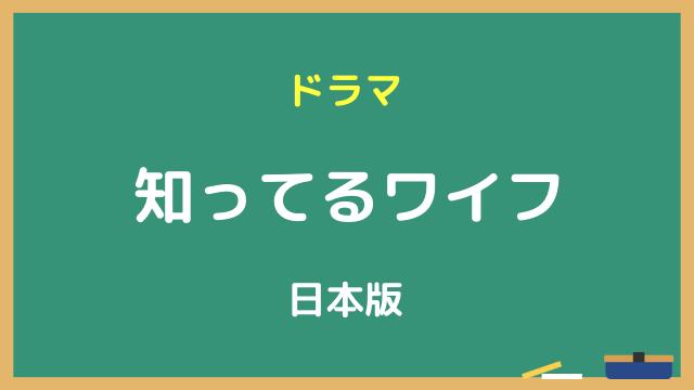ドラマ『知ってるワイフ(日本版)』動画