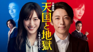『天国と地獄 ~サイコな2人~』ドラマ無料動画