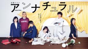 『アンナチュラル』ドラマ無料動画