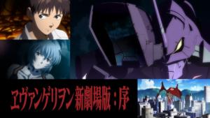 『ヱヴァンゲリヲン新劇場版:序』映画無料動画