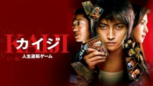 『カイジ 人生逆転ゲーム』映画無料動画