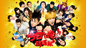 『今日から俺は!! 劇場版』映画無料動画