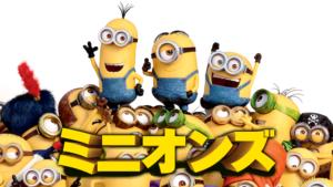 『ミニオンズ』映画無料動画