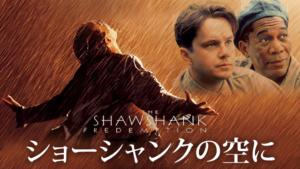 『ショーシャンクの空に』映画無料動画