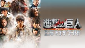 『進撃の巨人 ATTACK ON TITAN エンド オブ ザ ワールド』映画無料動画
