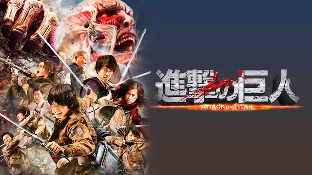映画『進撃の巨人 ATTACK ON TITAN』動画