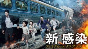 『新感染 ファイナル・エクスプレス』映画無料動画