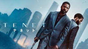 『TENET テネット』映画無料動画