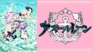 『アズールレーン びそくぜんしんっ!』アニメ無料動画