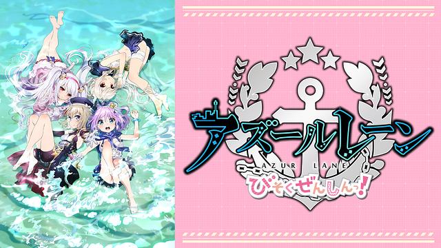 アニメ『アズールレーン びそくぜんしんっ!』動画
