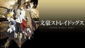 『文豪ストレイドッグス 第1シーズン(第1期)』アニメ無料動画