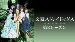 『文豪ストレイドッグス 第2シーズン(第2期)』アニメ無料動画