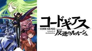 『コードギアス 反逆のルルーシュ(第1期)』アニメ無料動画