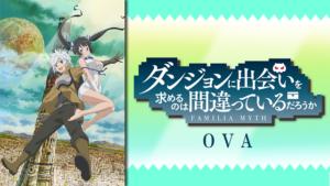 『ダンジョンに出会いを求めるのは間違っているだろうか OVA』アニメ無料動画