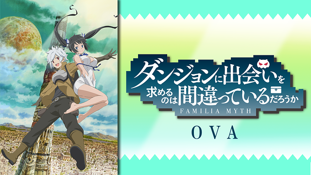 アニメ『ダンジョンに出会いを求めるのは間違っているだろうか OVA』動画
